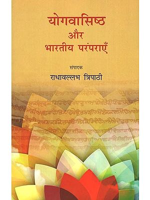 योगवासिष्ठ और भारतीय परम्पराएँ: Yogavasistha and Indian Traditions