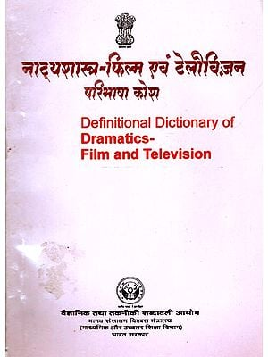 नाट्यशास्त्र-फिल्म एवं टेलीविज़न परिभाषा कोश: Definitional Dictionary of Dramatics-Film and Television