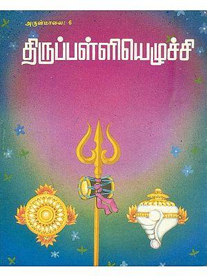 திருப்பள்ளியெழச்சி: Thirupalliyezhuchi (Tamil)