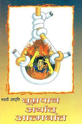 Dhumrapan Arthat Apghat (Marathi)