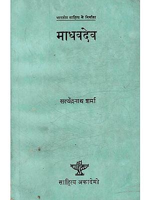 भारतीय साहित्य के निर्माता माधवदेव  : Madhavdev, The Creator of Indian Literature