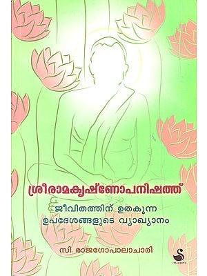 Sri Ramakrishna Upanishad (Malayalam)