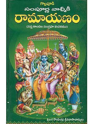 నంవూర్ణ వామ్మీకీ రామాయణం: Sampurna Valmiki Ramayana (Telugu)