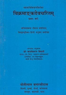 विक्रमाङ्कदेवचरितम्: Vikram Anka Deva Charita