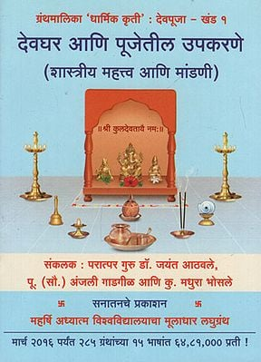 देवघर आणि पूजेतील उपकरणे शास्त्रीय महत्व आणि मांडणी - Classical Significance and Layout of the Goddess and Worship Equipment (Marathi)
