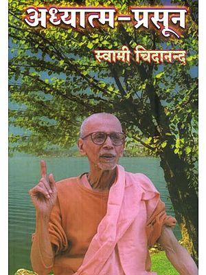 अध्यात्म - प्रसून: Adhyaatm - Prasoona