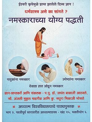 नमस्काराच्या योग्य पध्दती – Hello Yoga Methods (Marathi)