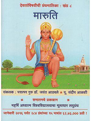 मारुति – Maruti (Marathi)