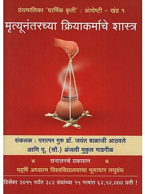 मृत्यूनंतरच्या क्रियाकर्माचे शास्त्र - Posthumous The Science of Karma (Marathi)