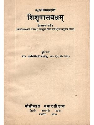 शिशुपालवधम्: Sisupalavadham of Mahakavi Magha (An Old and Rare Book)