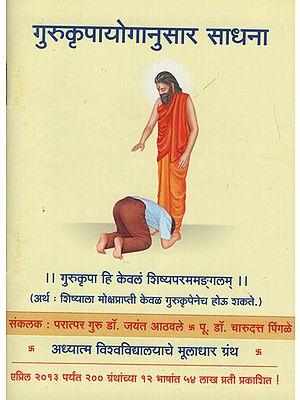 गुरुरकृपायोगानुसार साधना - Sadhana According to Guru Kripa Yoga (Marathi)