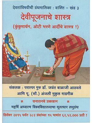 देवीपूजनाचे शास्त्र कुंकुमार्चन, ओेटी भरणे आदींचे शास्त्र - Goddess Shakti Kunkumarchan, Oat Filling etc. (Marathi)