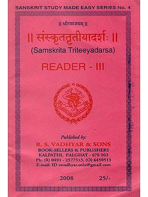 संस्कृततृतीयादर्श: Samskrita Triteeyadarsa (Reader-III)