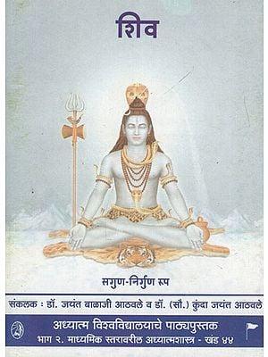 शिव – Shiva (Marathi)