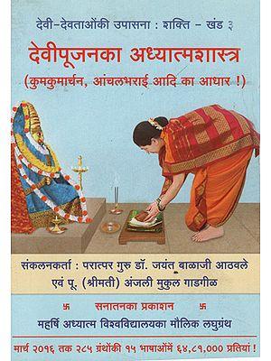 देवीपूजनका अध्यात्मशास्त्र कुमकुमार्चन, आंचलभरई आदी का आधार ! - The Basis of the Spiritual Science of Goddess Worship is Kumkumacharan, Aanchalbhai! (Marathi)