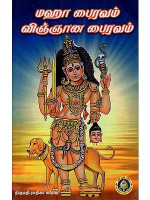 விஞ்ஞான பைரவம் மஹா பைரவம்: Maha Bhairavam & Vijnyana Bhairavam in Tamil (Two Parts in one Book)