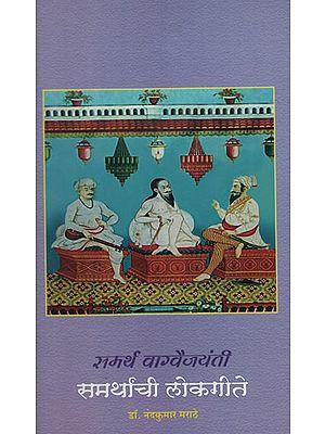 समर्थ वाग्वैजयंती समर्थांची लोकगीते  – Samarth Vagvaijayanti Folk Song of Support(Marathi)