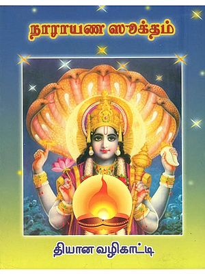 நாரயண ஸூக்தம்: Narayan Sukta (Tamil)