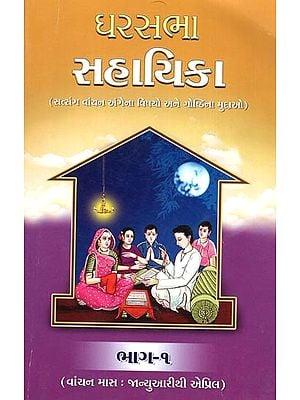 Gharsabha Sahayika, Part-1 (Gujarati)