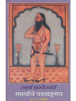समर्थ वाग्वैजयंती समर्थांचे पदवाड्मय  – Samarth Vagvaijayanti The post of Supporters(Marathi)