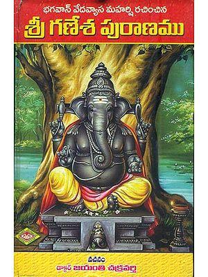 గణేశ ప్రరాణము: Shri Ganesha Purana (Telugu)