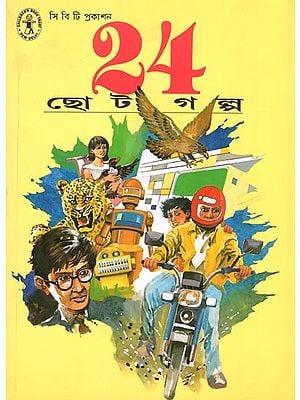 24 Choto Galpa (Bengali)