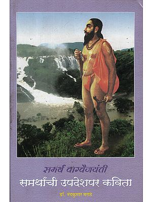 समर्थ वाग्वैजयंती उपदेशपर कविता - Samarth Vagvaijayanti Poem on Sermon (Marathi)