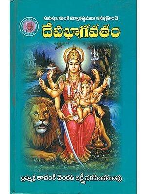 దేవఛాగవతం: Devi Bhagavata (Telugu)