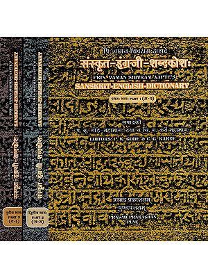 संस्कृत - इंग्रजी - शब्दकोश: Sanskrit - English - Dictionary (Set Of 3 Volumes)