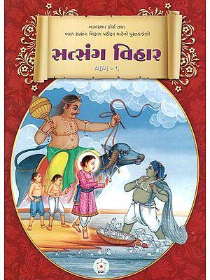 Satsang Vihar,Part-1 (Gujarati)