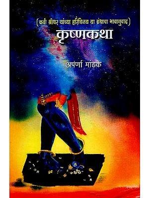 कृष्ण कथा: Story of Krishna (Marathi)