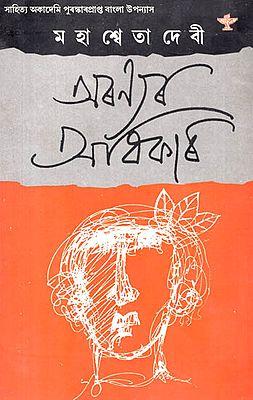 Aranyar Adhikar (Assamese)