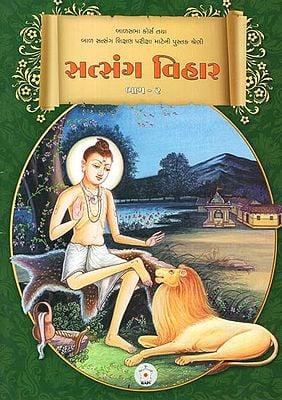Satsang Vihar-2 (Gujarati)