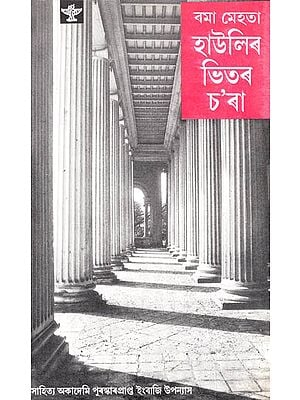 Haulir Bhitar Chara in Assamese (Novel)