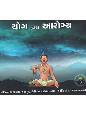Yoga Dwara Arogya, Part-3 (Gujarati)