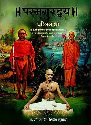 परमगुरुद्धय चरित्रगाथा: Paramaguruddhaya Character Story (Marathi)