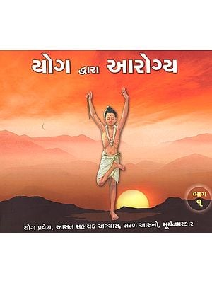 Yoga Dwara Arogya,Part-1 (Gujarati)