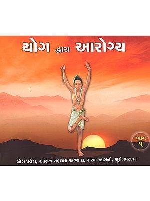 Yoga Dwara Arogya,Part-1 (Gujarati)