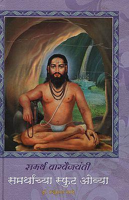 समर्थ वाग्वैजयंती समर्थाच्या स्फुट ओव्या - Samarth Vagvaijayanti Burst of Support (Marathi)