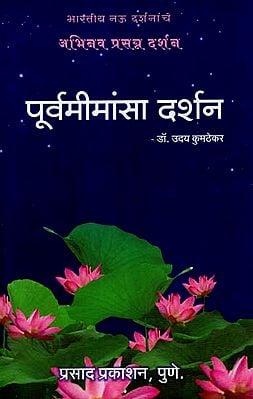 पूर्वमीमांसा दर्शन: Eastern Philosophy (Marathi)