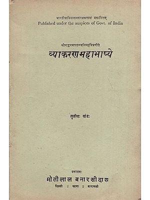 व्याकरणमहाभाष्ये: Vyakarana Mahabhashya (An Old and Rare Book)