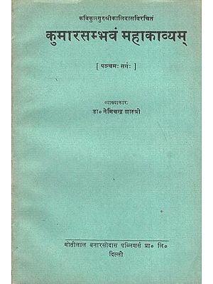 कुमारसम्भवं महाकाव्यम: Kumar Sambhavam Mahakavya (An Old Book)