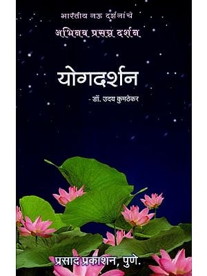 योगदर्शन: Yoga Vision (Marathi)