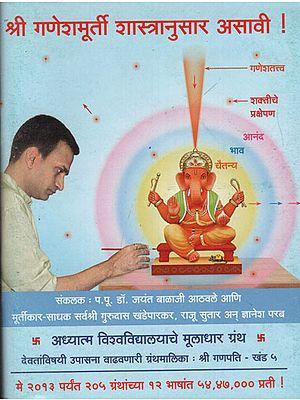 श्री गणेशमूर्ती शास्त्रनुसार असावी ! - Shri Ganesh Murthy According to the Scriptures ! (Marathi)