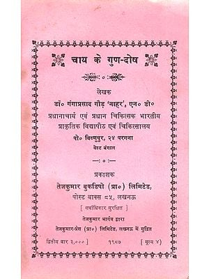 चाय के गुण-दोष: Merits and Demerits of Tea (An Old and Rare Book)