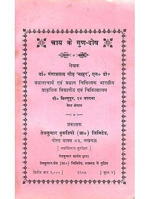 चाय के गुण-दोष: Merits and Demerits of Tea (An Old and Rare Book)