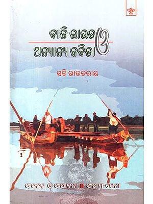 Baji Rout O Anyanya Kavita (Oriya)