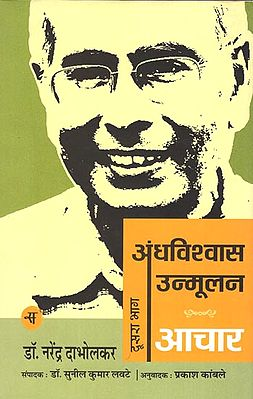 अंधविश्वास उन्मूलन-आचार (दूसरा भाग): Andhavishwas Unmoolan-Aachar (Part-2)