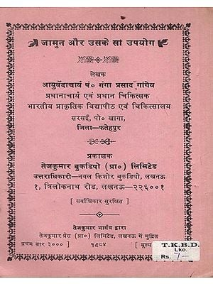जामुन और उसके सौ उपयोग: Berries and Its hundred Uses (An Old and Rare Book)