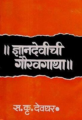 ज्ञानदेवीची गौरवगाथा: Jnanadevichi Gauravagatha (Marathi)